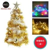 【摩達客】台灣製2尺(60cm))經典白色聖誕樹(金色系)+LED50燈插電式透明線