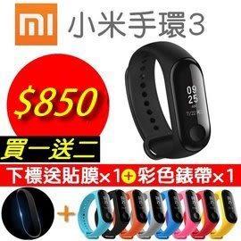 小米手環3 送貼膜x1+彩色錶帶x1 防水/訊息來電提醒/測試心律/睡眠/米家/智能運動/螢幕解鎖【J236】
