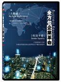 全方位企業革命:大數據.性別平權 DVD 免運 (購潮8)