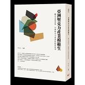 亞洲壓克力產業模範生:繼奇美實業後,台灣壓克力產業的經營故事