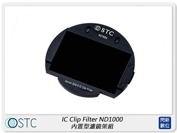 STC IC Clip Filter ND1000 減光鏡 內置型 濾鏡架組 (公司貨)