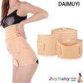 束腹帶+骨盆帶+產後收胃帶收腹帶分段式(三件組)-JoyBaby