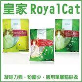 *KING WANG*[三包免運組]皇家 Royal Cat《蘋果/爽身粉/薰衣草/海洋玫瑰/綠色大地》貓沙(10L)