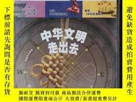 二手書博民逛書店罕見地圖map印象地理,2012年第五期,中華文明走出去Y384498