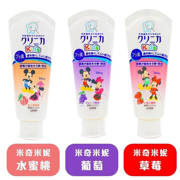 日本 SUNSTAR 兒童牙膏 巧虎 獅王 LION KAO 麵包超人 米奇米妮 寶寶牙膏 0951 三詩達