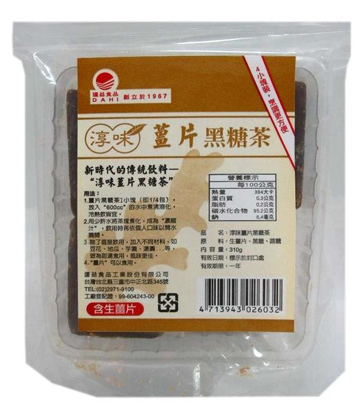 淳味薑片黑糖茶 310g