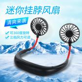 台灣現貨 身挂脖風扇 便攜式小型隨身挂脖風扇 usb迷你電扇