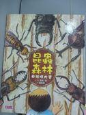 ~書寶 書T1 /少年童書_PIZ ~昆蟲森林1 相撲大賽_ 多田智