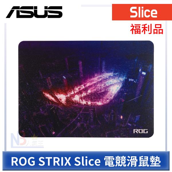 【拆封福利品】 華碩 ROG STRIX Slice 鼠墊