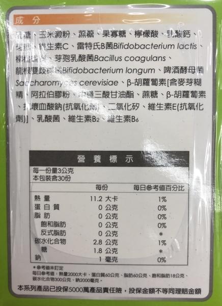 安博氏 生達優活101乳酸菌顆粒 BIO-LIFE 101 升級配方(3gX30包)