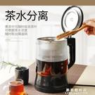 歐美特黑茶煮茶器蒸汽玻璃家用電煮茶壺養生蒸茶全自動小型辦公室 果果輕時尚NMS