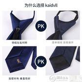 領帶 拉鍊領帶男 正裝商務西裝面試懶人易拉得禮盒裝學生黑色  居優佳品