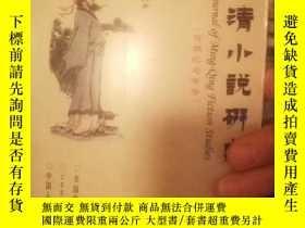 二手書博民逛書店罕見明清小說研究1999年全年Y335526