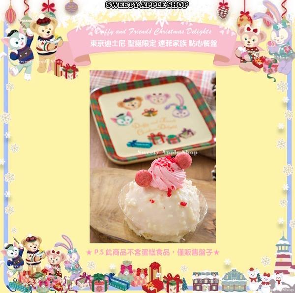 (現貨&樂園實拍圖) 東京迪士尼 聖誕限定 Duffy and Friends' Christmas Delights 達菲家族 點心盤/盤子