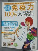 【書寶二手書T1/養生_ZEA】全面防護免疫力100%大躍進