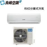 【良峰】 6-8坪定頻冷專分離式RXO-M412CF/RXI-M412CF