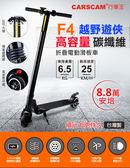 CARSCAM行車王 F4 避震碳纖維8.8AH腳踏式折疊電動滑板車
