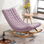 懶人沙發家用休閒創意陽台躺椅成人搖搖椅辦公室午睡逍遙椅老人椅MBS『潮流世家』