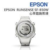 【台中平價鋪】全新 Epson Runsense SF-850 運動手錶 路跑教練 GPS 心率偵測 疾風白