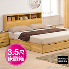 INPHIC-Vivian-3.5尺床頭箱_rwKn