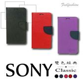 Sony Xperia Z3 Compact Z3mini / Z3+(Z4) 經典款 側掀可立 保護皮套 TPU軟殼 手機支架