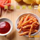 黃金脆薯條.香濃蕃茄 每日優果...