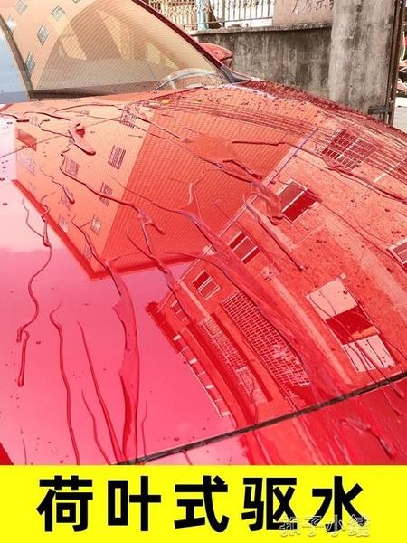 汽車鍍晶套裝液體玻璃車漆玻璃車身納米鍍金渡晶鍍膜劑用品黑科技 【全館免運】