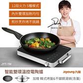 【九陽】智能雙環控溫晶瓷面板電陶爐 JYT-1M