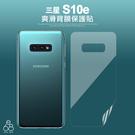 三星 S10e SM-G970 背膜 似包膜 爽滑 背貼 保護貼 手機膜 背面貼 保貼 手機貼 保護膜 軟膜
