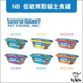 Natural Balance〔NB,低敏貓餐盒,6種口味,2.5oz〕(單罐)