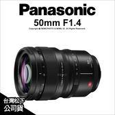Panasonic Lumix S Pro 50mm F1.4 定焦鏡 防塵防潑水 公司貨★可刷卡★薪創數位