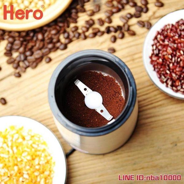 咖啡機hero磨豆機特惠電動咖啡研磨機家用咖啡豆磨粉機小型不銹鋼研磨機 DF 免運 CY潮流