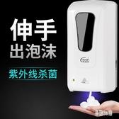 自動感應泡沫洗手液機大容量衛生間皂液器免打孔洗手液盒子壁掛式 HX6335【易購3C館】