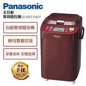 領200元再折 好評推薦 結帳現折 國際牌 Panasonic SD-BMT1000T 1斤變頻製麵包機 公司貨