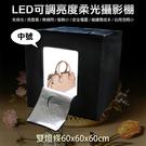 攝彩@LED可調亮度柔光攝影棚-中號 可調光 LED模組燈板 專業 輕便 保固一年 60x60x60cm