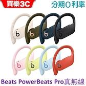 Beats Powerbeats Pro 真無線 藍牙耳機,APPLE公司貨 (A2047、A2048) 分期0利率