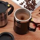 現貨 攪拌杯-德國自動攪拌杯自轉咖啡杯懶人水杯電動磁化杯便攜磁力杯子黑科技 【新年優惠】