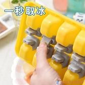 硅膠製冰盒帶蓋自制冰格食用冰球大小家用速凍器凍冰塊模具【公主日記】