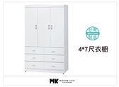【MK億騰傢俱】AS206-04 純白4*7尺衣櫃