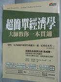 【書寶二手書T1/財經企管_ZJM】超簡單經濟學_原價460_湯瑪斯.索