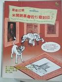 【書寶二手書T4/少年童書_KXU】誰能解開米開朗基羅的七個封印?_湯瑪斯.布熱齊納