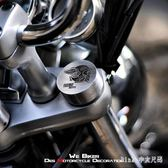 機車改裝配件太子巡航摩托車機車避震柱螺帽裝飾保護蓋 nm3165 【Pink中大尺碼】