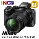【6/30前登錄送原廠托特包】Nikon Z5+Z 24-200mm F/4-6.3 VR 國祥公司貨 全片幅無反