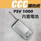 PSV 1000 1007 電池 SP65M 主機 內置 電池