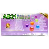 AB21雙效益生菌 60粒