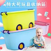 卡通收納箱加厚塑料兒童整理箱玩具儲物箱有蓋整理箱收納箱CY『韓女王』