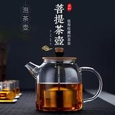 茶壺 加厚玻璃茶壺防炸裂耐高溫茶壺套裝玻璃家用不銹鋼過濾煮茶器【幸福小屋】