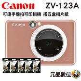 【搭ZINK™相片紙五盒 ↘6190元】CANON iNSPiC【S】ZV-123A 玫瑰金 可連手機拍可印相機