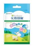 卡洛塔妮 寶寶羊乳片24顆/袋 60元 (買10包送2包)