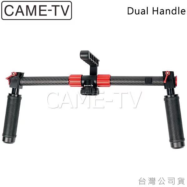 EGE 一番購】CAME-TV【Dual Handle】雙手把穩定組件,Prophet專屬套件【公司貨】